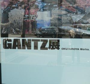 Gantz03