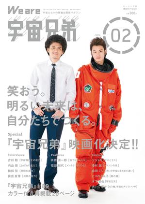 Uchumook02_cover