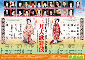 Kabukiza_201603fffl_b2291c8a3bc2605